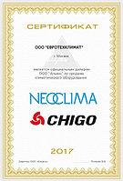 Инфракрасный обогреватель 0,8 кВт Neoclima IR-0,8