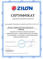 Инфракрасный обогреватель 3 кВт Zilon IR-3.0E