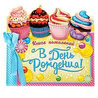 """Книга пожеланий на ленте """"В день рождения!"""", фото 1"""