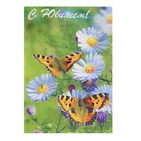 "Открытка ""С Юбилеем!"" бабочка, 3D-открытка, анимация, фото 1"