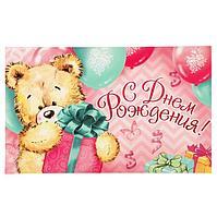 """Объемная открытка """"С Днем Рождения!"""", 19 х 12 см, фото 1"""