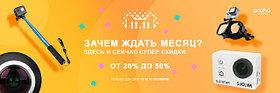 Интернет-магазин proha.kzдает цену как на AliExpress 11.11