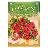 """Открытка-гигант """"С Юбилеем"""" красные розы, корона"""