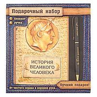 """Набор подарочный 2 в 1 """"История великого человека"""": ручка+блокнот, фото 1"""