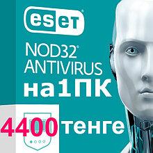 ESET NOD32 Антивирус лицензия на 1 год на 1 Компьютер