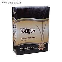 Травяная краска для волос Aasha Herbals Черный кофе,НАБОР 6 штук. 60 г