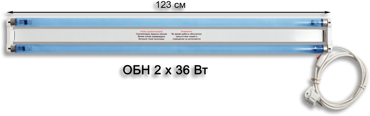 Облучатель бактерицидный настенный ОБН 2х36 Вт