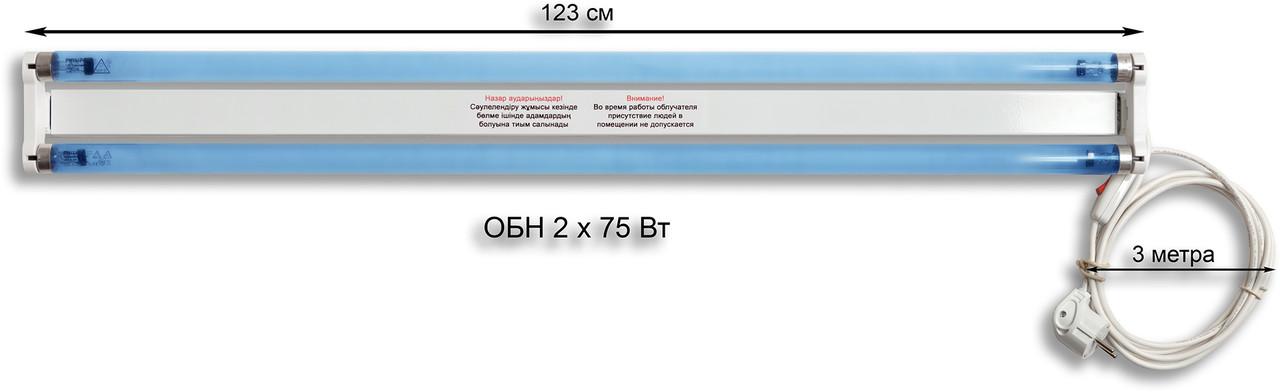 Облучатель бактерицидный настенный ОБН 2х75 Вт
