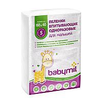 Пеленка впитывающая одноразовая 60*40 см BABYMIL №5