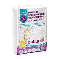 Пеленка впитывающая одноразовая 60*60 см BABYMIL №5