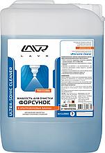 Жидкость для очистки форсунок в ультразвуковых ваннах LAVR Ultra-Sonic Cleaner, 5л.