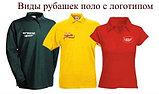 Нанесение логотипов на спецодежду в Алматы, фото 2