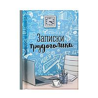 "Блокнот ""Записки трудоголика"", 64 листа, 1 см × 8,5 см × 11 см"
