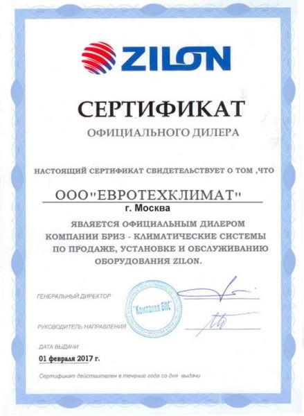Водяная тепловая завеса Zilon ZVV-1.5W25 2.0 - фото 3