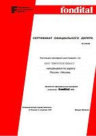 Напольный газовый котел Fondital BALI RTN E 18