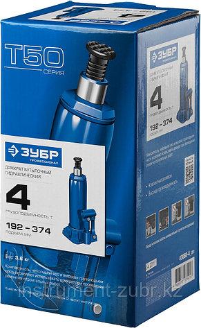 Домкрат гидравлический бутылочный T50, 4т, 192-374мм, ЗУБР Профессионал 43060-4, фото 2