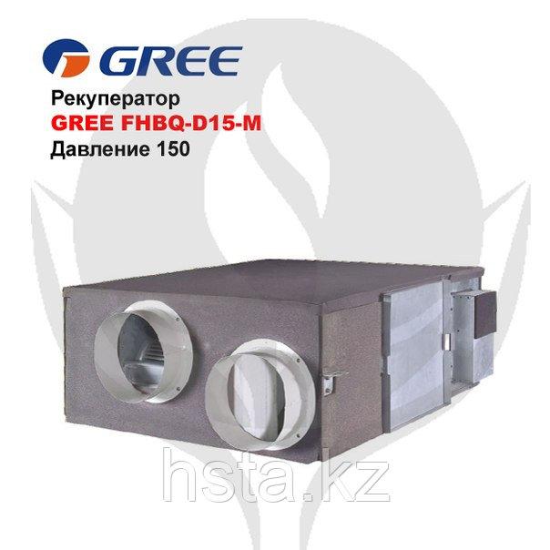 Рекуператор воздуха GREE FHBQ-D15-M