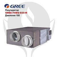 Рекуператор воздуха GREE FHBQ-D20-M