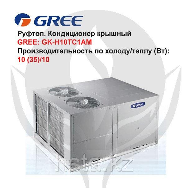 Крышный кондиционер руфтоп GREE: GK-H10TC1AM