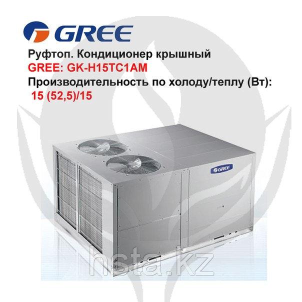 Крышный кондиционер руфтоп GREE: GK-H15TC1AM