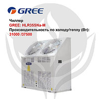 Чиллер с воздушным охлаждением GREE: HLR35SNa-M