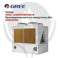 Чиллер модульный с воздушным охлаждениемGREE: LSQWRF65M NaD-M