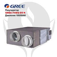 Рекуператор воздуха GREE FHBQ-D5-K