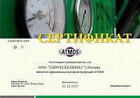 Очиститель воздуха со сменными фильтрами Атмос МАКСИ-212