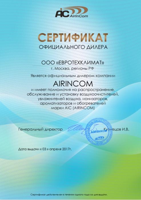 Очиститель воздуха со сменными фильтрами Aic CF 8005