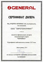 Канальный кондиционер General ARXC72GATH