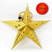Гирлянда-звезда, картонная, 25 см, золотая