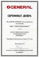 Напольно-потолочный кондиционер General ABHA36GATH