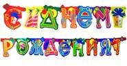 """Растяжка буквы """"С днем рождения"""" русский и казахский язык"""