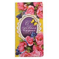"""Упаковка подарочная для шоколада """"С днем рождения!"""" 15,2 х 10,5 х 7,8 см, фото 1"""