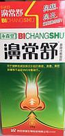 Спрей для носа Bichangshu ,20 гр