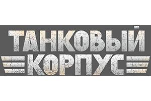 Sluban Танковый корпус