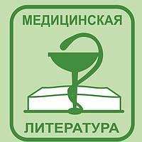 Медицинская литература