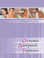 Книга Основы Лазерной Терапии Москвин, Ачилов