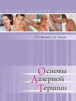 Книга Основы Лазерной Терапии Москвин, Ачилов, фото 2