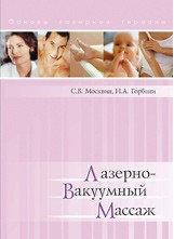 Книга  Лазерно-Вакуумный массаж Москвин С.В., Горбани Н.А