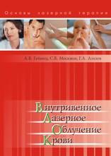 Книга Внутривенное лазерное облучение крови Гейниц А.В., Москвин С.В., Ачилов А.А.