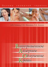 Книга Внутривенное лазерное облучение крови Гейниц А.В., Москвин С.В., Ачилов А.А., фото 2