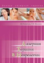 Книга Лазерная Терапия в неврологии Кочетков А.В., Москвин С.В., Карнеев А.Н.