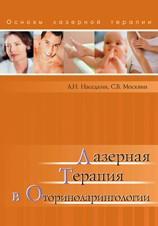 Книга Лазерная терапия в оториноларингологии Наседкин А.Н., Москвин С.В.