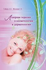 Книга Лазерная терапия в косметологии и дерматологии Гейниц А.В., Москвин С.В., фото 2