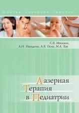 Книга Лазерная терапия в педиатрии Москвин С.В., Наседкин А.Н., Осин А.Я., Хан М.А.