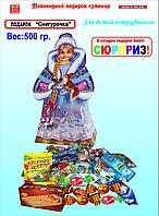 """Новогодний подарок """"Снегурочка """" 500гр"""