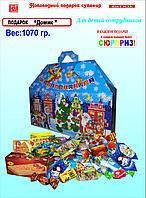 """Новогодний подарок """"Домик """" 1070гр"""