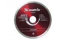 """Диск 180*22,2 мм алмазный мокрая резка отрезной сплошной """"MATRIX"""""""