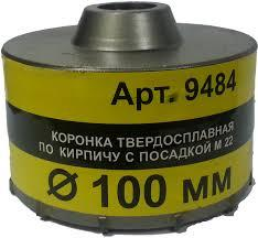 "Коронка д/кирп ТС 100мм М22 ""Энкор"""